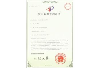 安嘉专利证书-一种双头伺服闪光对焊机