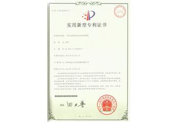 安嘉专利证书-一种自动对中双头闪光对焊机