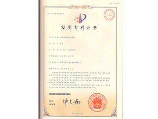 安嘉专利证书-对焊机及其夹具装置