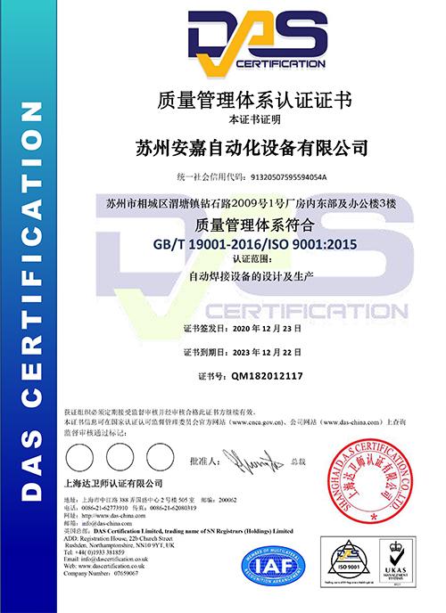 安嘉认证证书-ISO9001证书