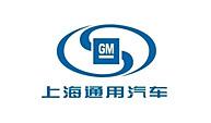 安嘉合作伙伴-上海通用汽车