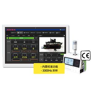 WET-3000A焊接质量检测管理系统