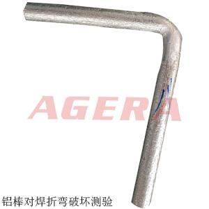 铝棒电阻对焊样品
