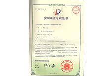 安嘉专利证书-一种自动线材T型电阻对焊折弯一体机