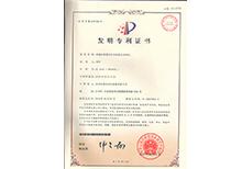 安嘉专利证书-带偏压装置的夹具装置及对焊机