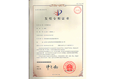 安嘉专利证书-工件九五至尊vi老品牌值得信赖方法