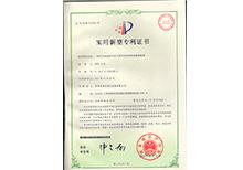 安嘉专利证书-一种汽车加油管与排气管环形密封焊接微调装置
