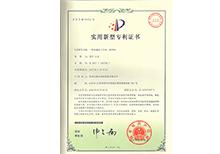 安嘉专利证书-一种热卷法兰自动二保焊机
