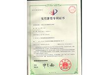 安嘉专利证书-一种双工位中频逆变式点焊机