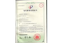 安嘉专利证书-一种四面刨渣机