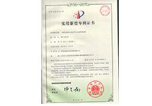 安嘉专利证书-一种转向管柱与组合开关支架九五至尊vi老品牌值得信赖夹具