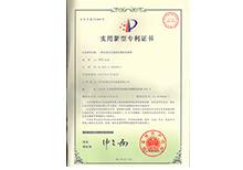 安嘉专利证书-一种自动定长线材定量给料装置