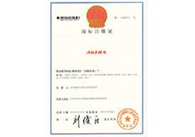 安嘉注册商标-AGERA